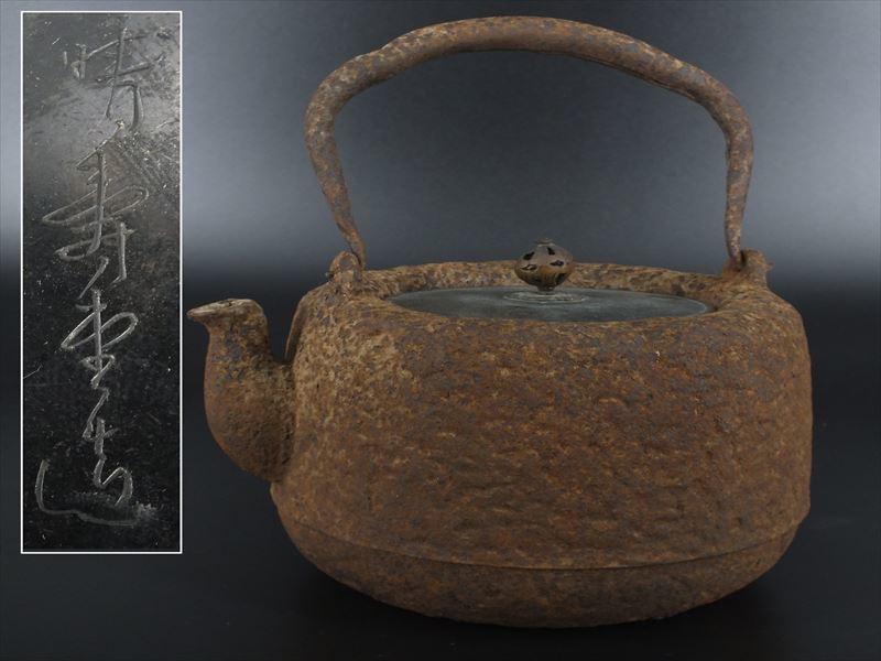 時代物 鉄瓶 晴寿堂造 銅蓋 重量約2234g 茶道具