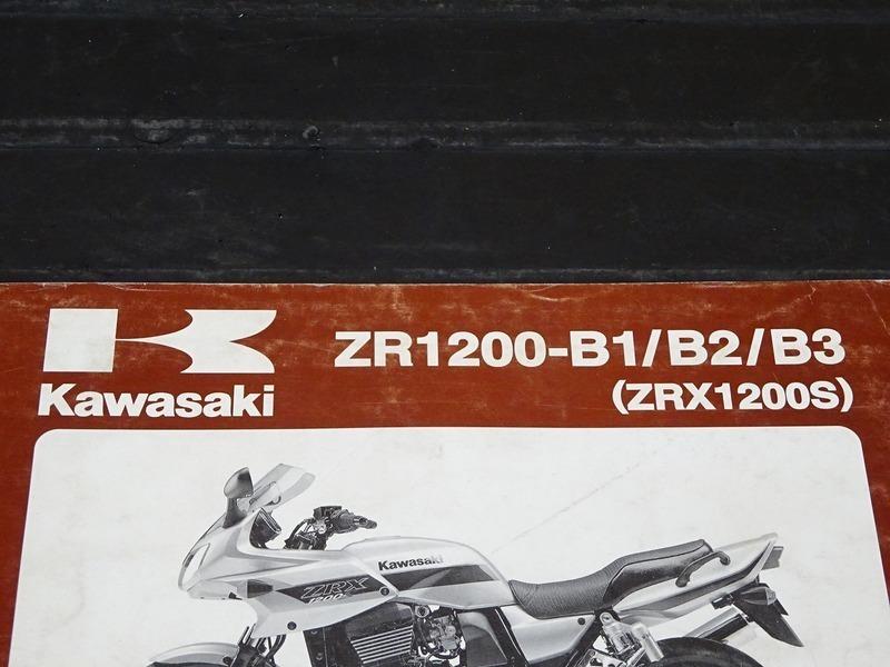 【000A】■ ZRX1200S '01~'03 カワサキ パーツカタログ 【ZR1200-B1 B2 B3_画像2