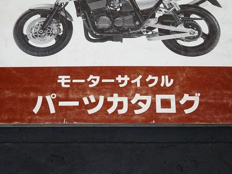 【000A】■ ZRX1200S '01~'03 カワサキ パーツカタログ 【ZR1200-B1 B2 B3_画像3