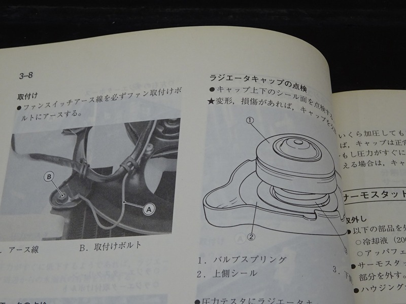 【000A】■ GPX750R '87 カワサキ サービスマニュアル 整備書 諸元表 配線図 【ZX750-F1_画像8