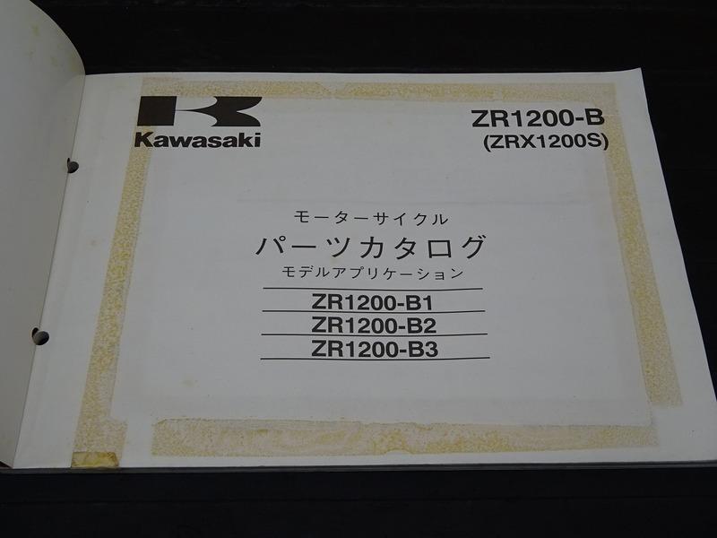 【000A】■ ZRX1200S '01~'03 カワサキ パーツカタログ 【ZR1200-B1 B2 B3_画像6