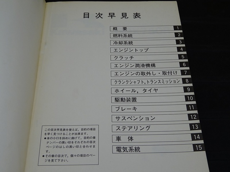 【000A】■ GPX750R '87 カワサキ サービスマニュアル 整備書 諸元表 配線図 【ZX750-F1_画像5