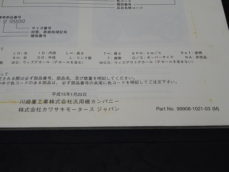 【000A】■ ZRX1200S '01~'03 カワサキ パーツカタログ 【ZR1200-B1 B2 B3_画像7