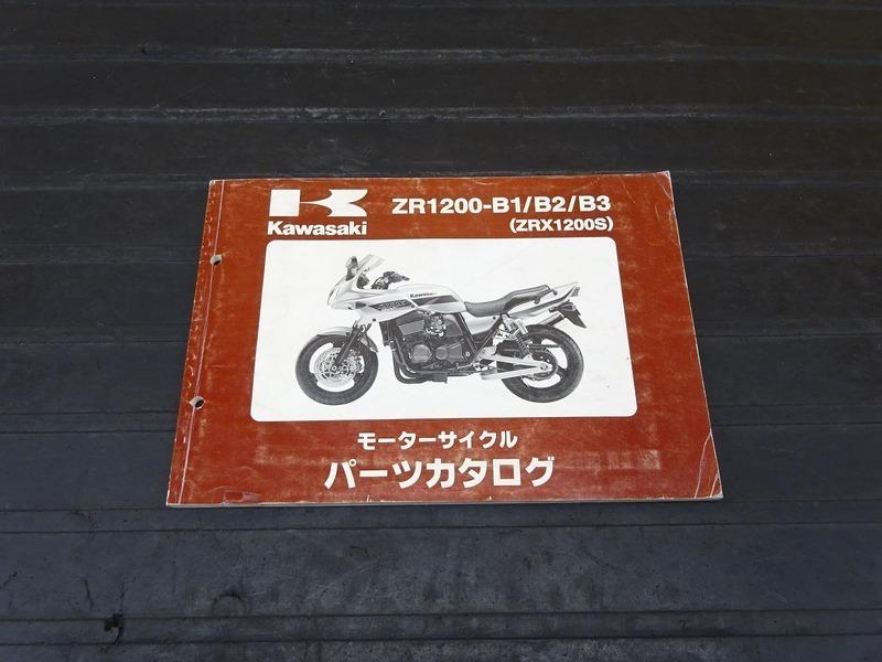 【000A】■ ZRX1200S '01~'03 カワサキ パーツカタログ 【ZR1200-B1 B2 B3_画像1