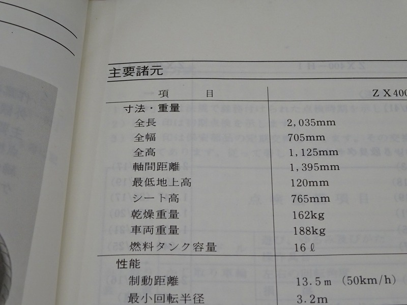 【000A】■ ZXR400 ZXR400R '89 カワサキ サービスマニュアル 補足版 整備書 諸元表 配線図 【ZX400-H1 J1_画像9