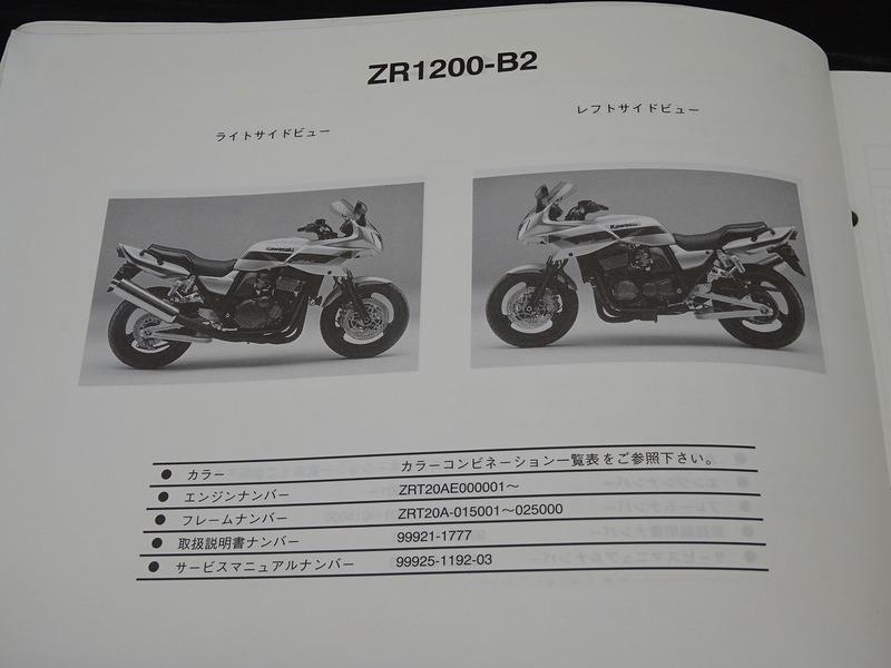 【000A】■ ZRX1200S '01~'03 カワサキ パーツカタログ 【ZR1200-B1 B2 B3_画像9