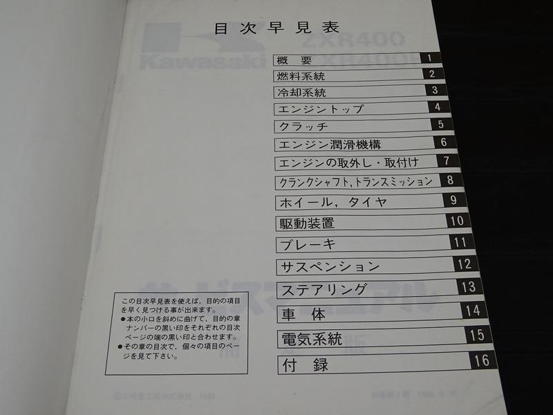 【000A】■ ZXR400 ZXR400R '89 カワサキ サービスマニュアル 補足版 整備書 諸元表 配線図 【ZX400-H1 J1_画像7