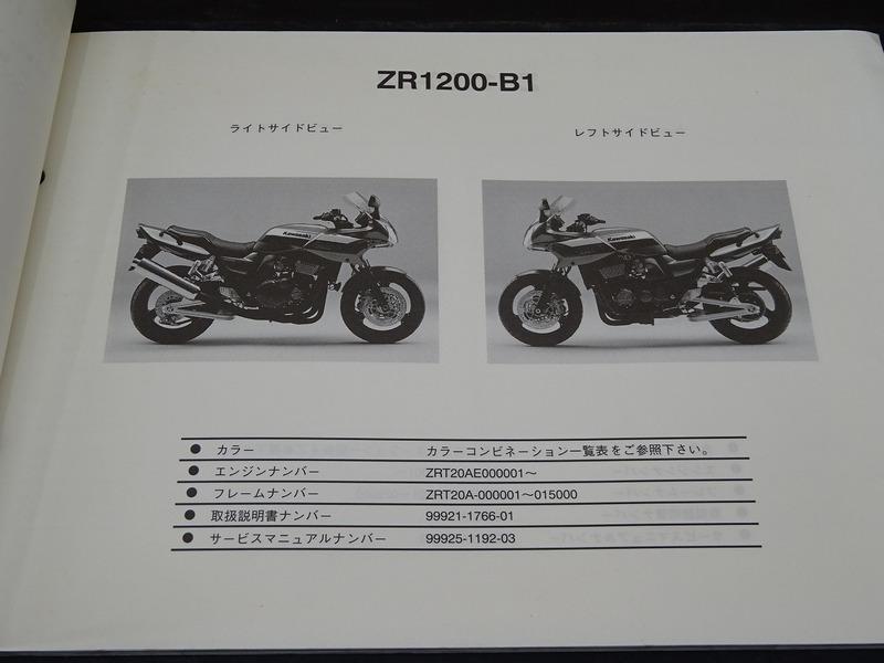 【000A】■ ZRX1200S '01~'03 カワサキ パーツカタログ 【ZR1200-B1 B2 B3_画像8