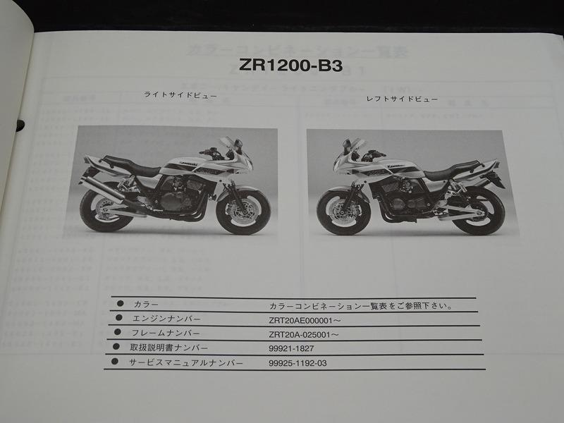 【000A】■ ZRX1200S '01~'03 カワサキ パーツカタログ 【ZR1200-B1 B2 B3_画像10