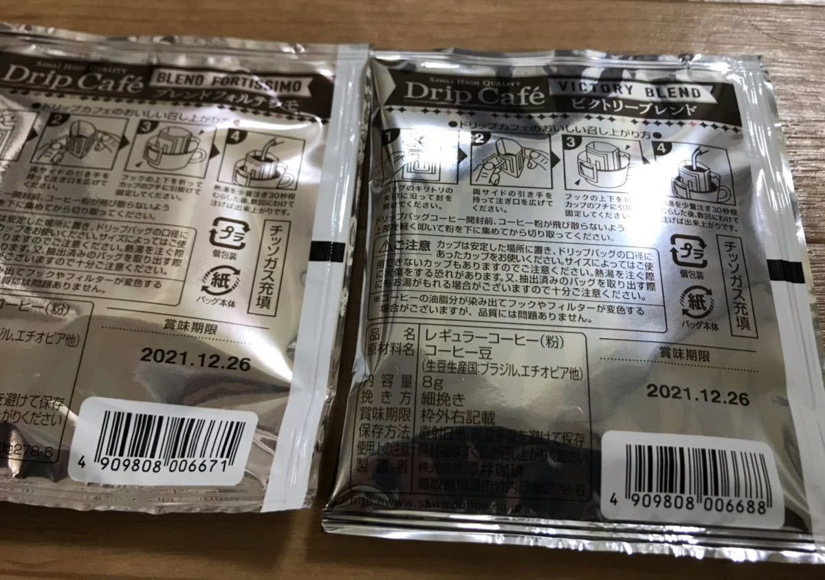 澤井珈琲ドリップコーヒー 20袋ブレンドフォルテシモ 10袋ビクトリーブレンド 10袋_画像2