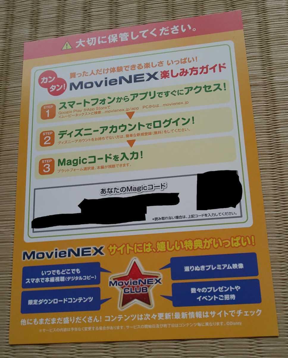 ★magicコード★ メリダとおそろしの森 マジックコード デジタルコピー ディズニー MovieNEX Blu-ray ブルーレイ DVD ピクサー pixer_画像1