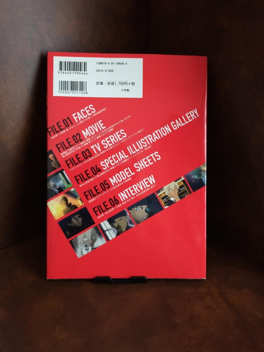 名探偵コナン 赤井秀一&安室透 シークレットアーカイブス+名探偵コナン安室透/バーボン/降谷零シークレットアーカイブスPLUS