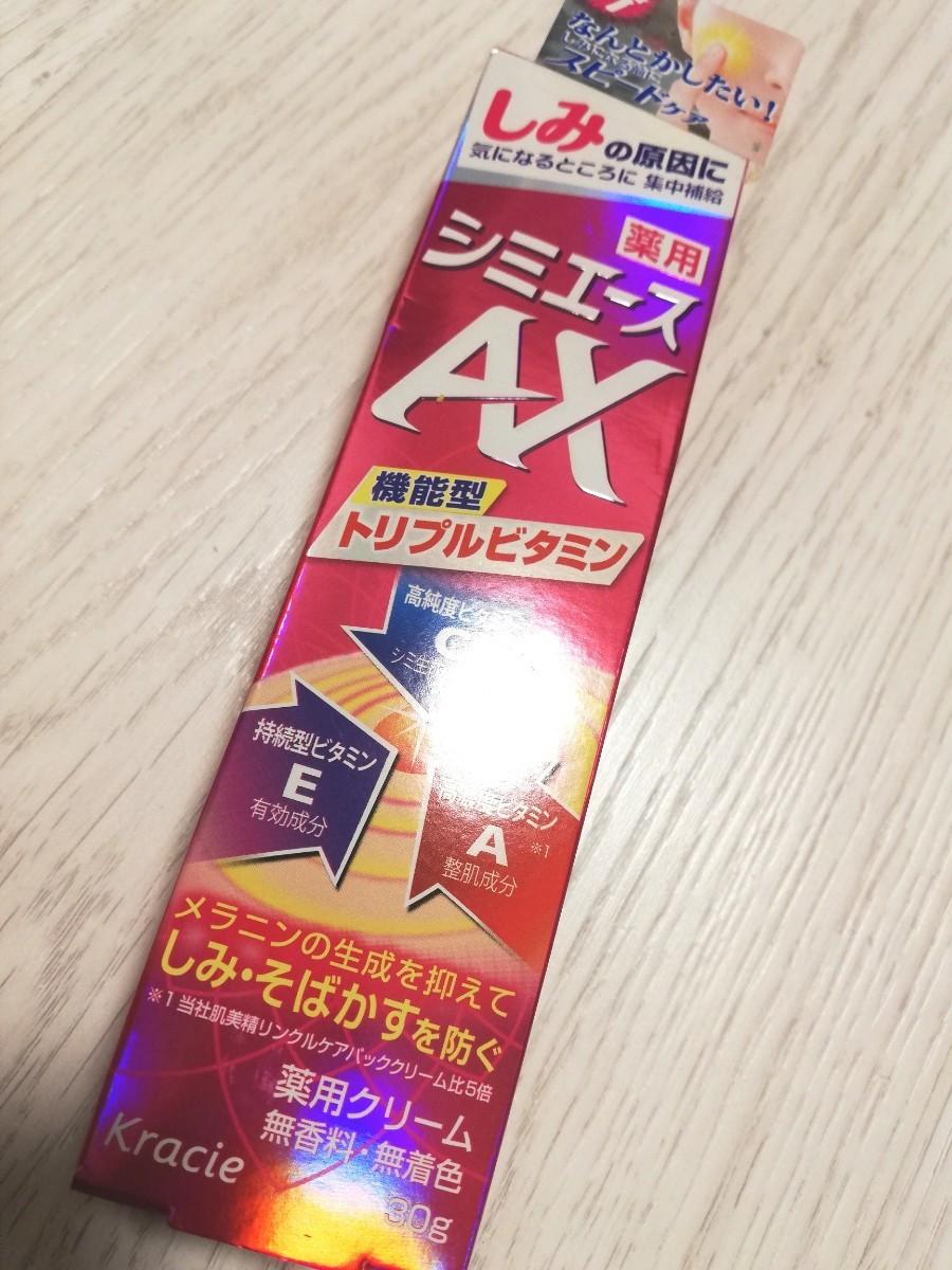 薬用 シミエース AX トリプルビタミン クラシエ ケシミン しみ 薬用クリーム