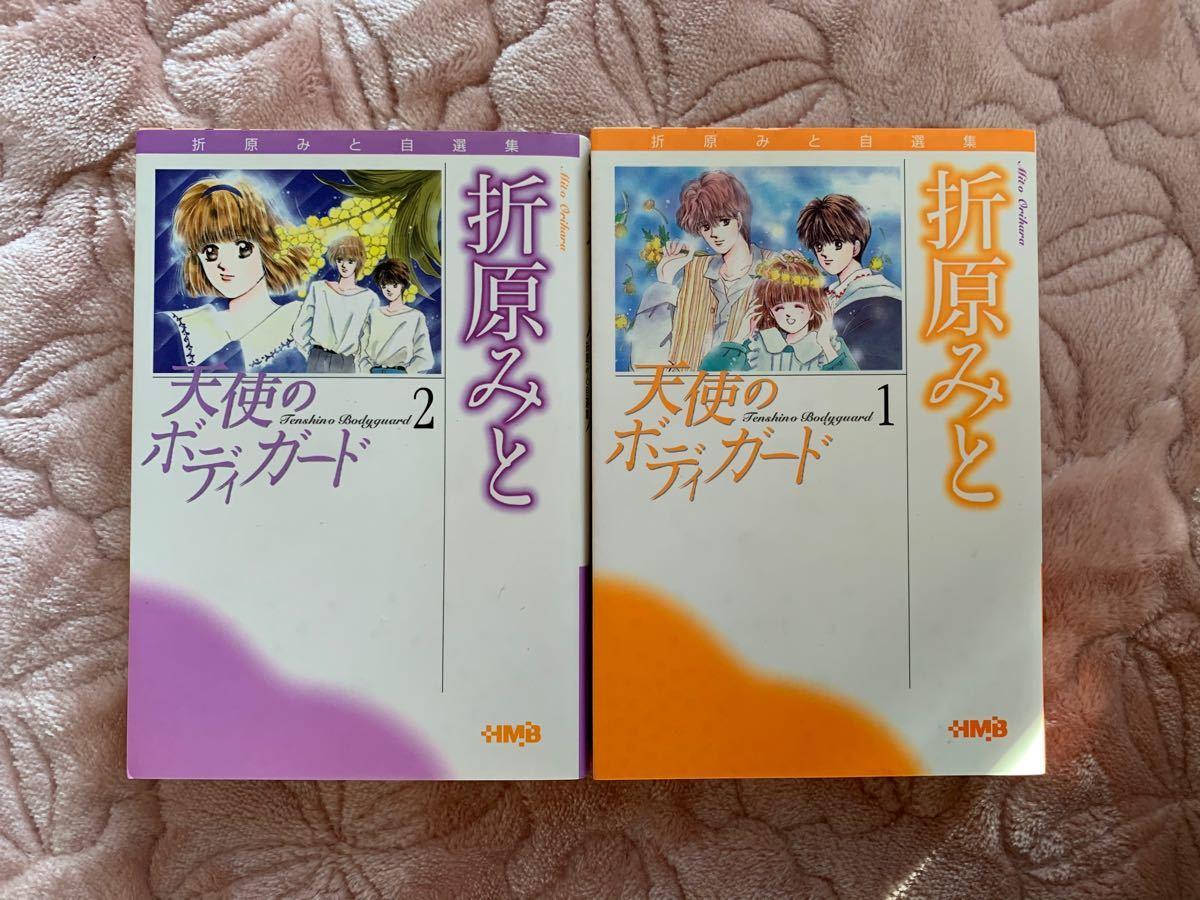 天使のボディガード 1、2巻 全巻セット 折原みと ☆美品☆ 文庫本