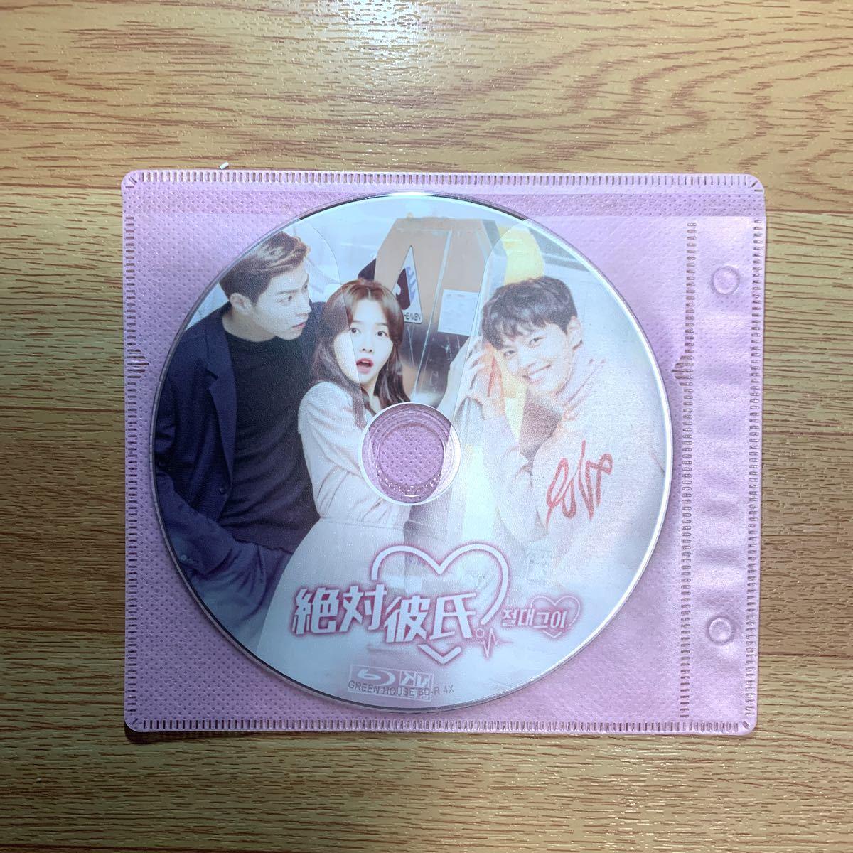 韓国ドラマ「絶対彼氏」Blu-ray