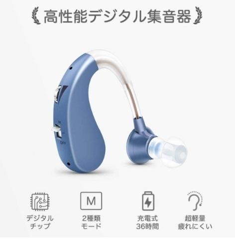 【送料無料】 集音器 補聴器 充電式 軽量 左右両用タイプ 高齢者中度難聴者用 耳掛け式 高性能 xq1516_画像5