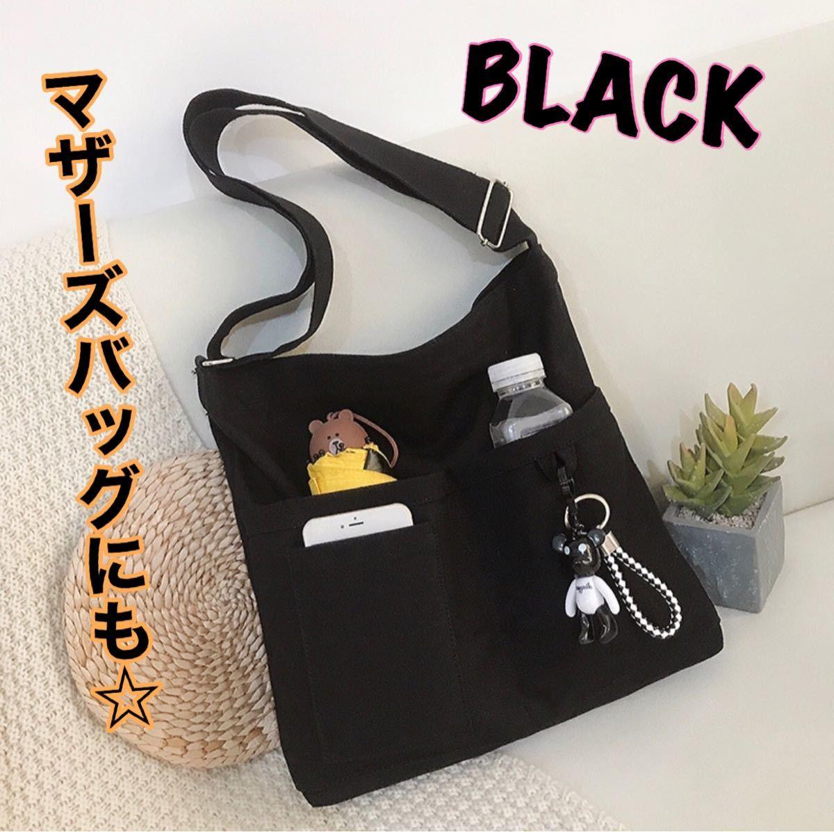 新品未使用 キャンパスバッグ くま 大容量 ブラック キーホルダー セット ショルダーバック マザーズバッグ 韓国 大人気