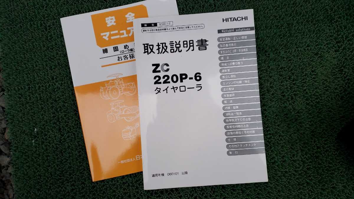 日立 タイヤローラー ZC220P-6 取説、 整備マニュアル  _画像1