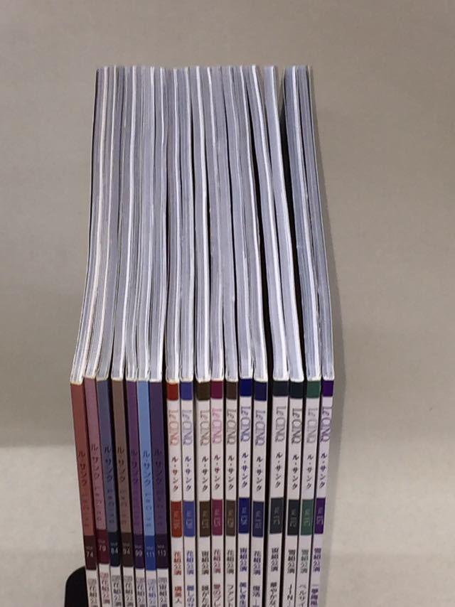 【書籍291】送料無料 宝塚歌劇団 ル・サンク Le Cinq 2005~2014 不揃い 計18冊セット_画像3