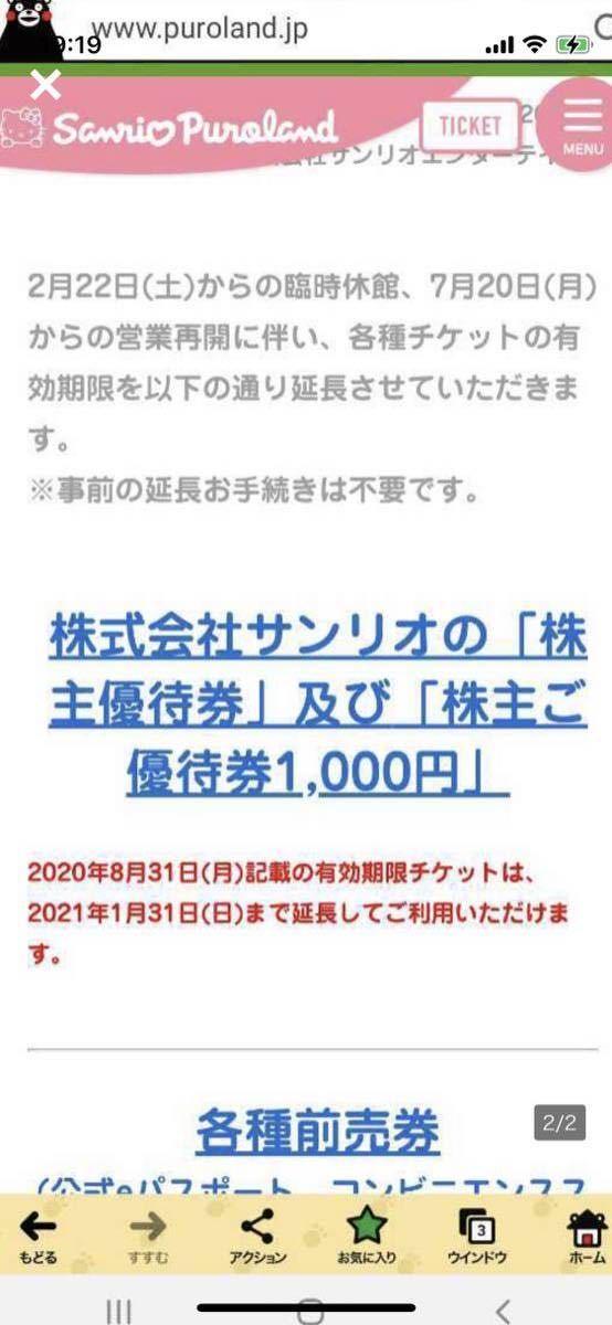 【送料無料】 サンリオピューロランド 株主優待券3枚 1000円割引券1枚 2021年1月31日まで有効_画像2