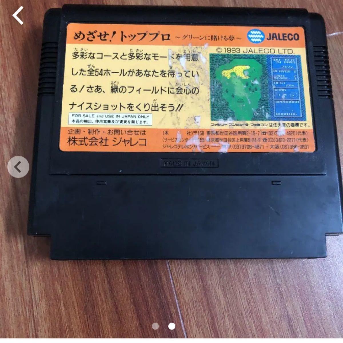 ファミリーコンピュータ めざせトッププロ