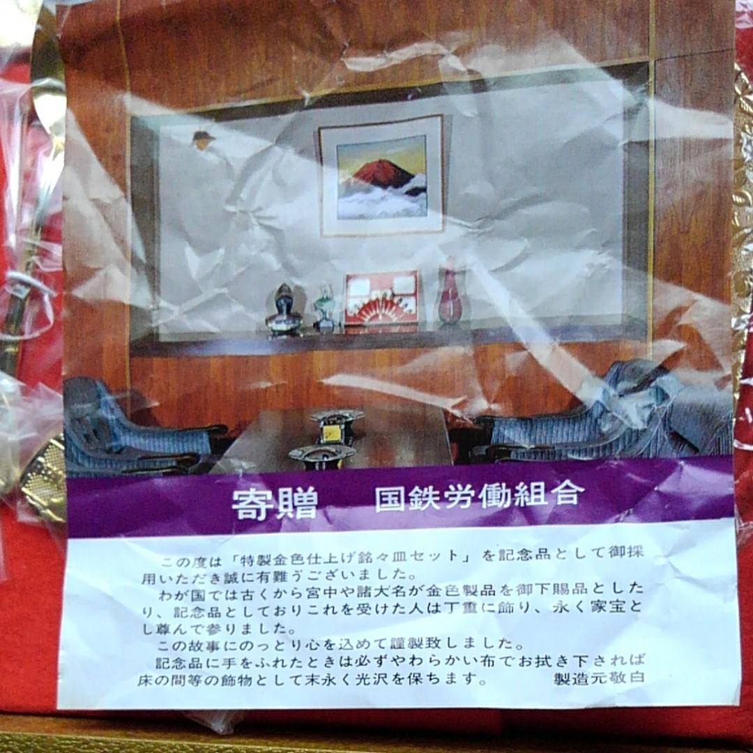 国鉄労働組合 寄贈品