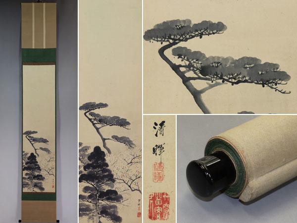 【真作】横山清暉【松林図】◆紙本◆識箱◆掛軸 w09145