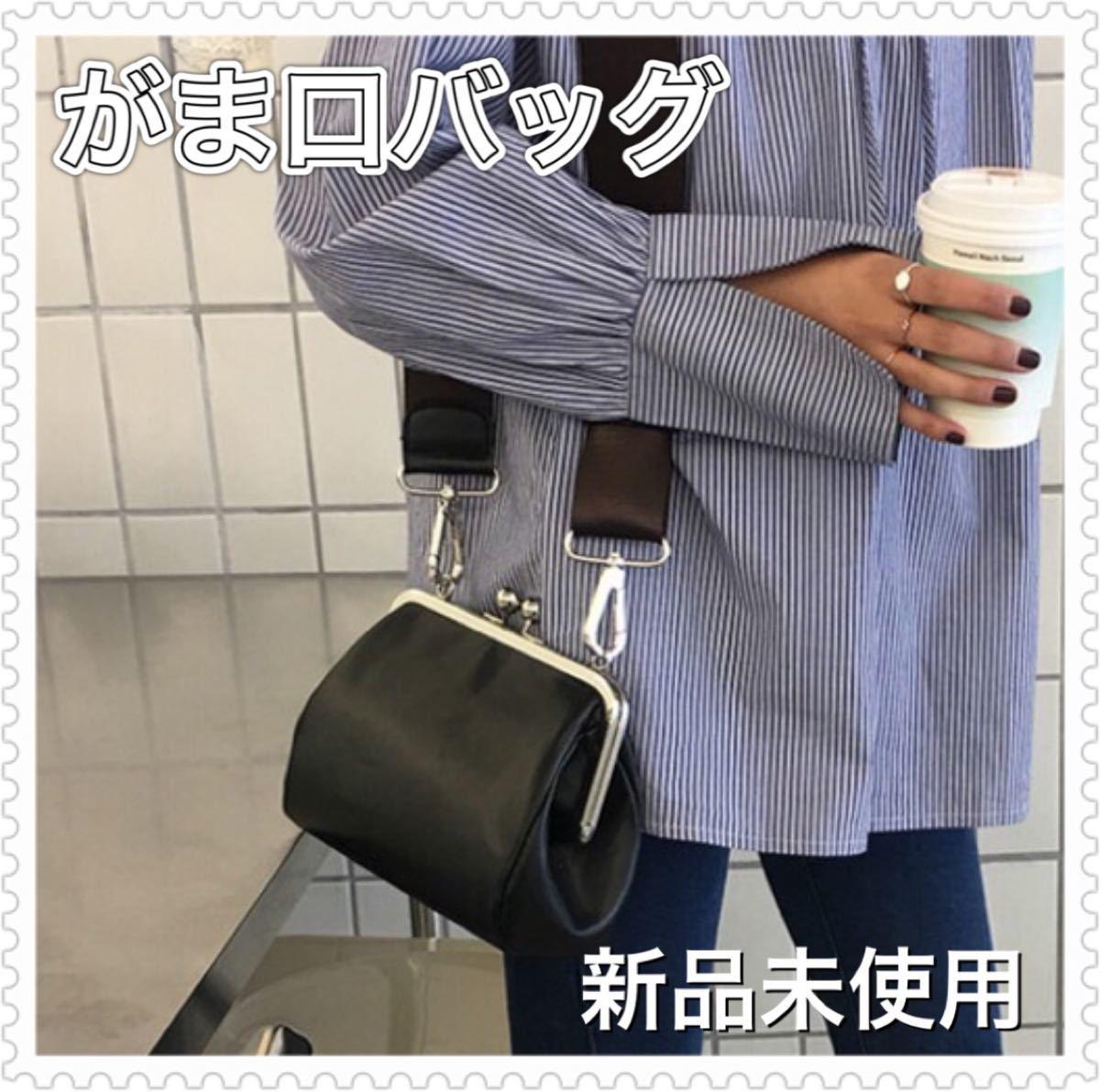 【ショルダーバッグ】ブラック 斜めがけバッグ がま口 カジュアル レトロ おしゃれ 大容量 ハンドバッグ トートバッグ