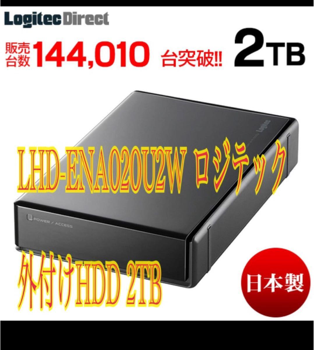 ロジテック 外付けHDD 2TB 外付け ハードディスク 国産 テレビ録画 省エネ静音 ハードディスク TV