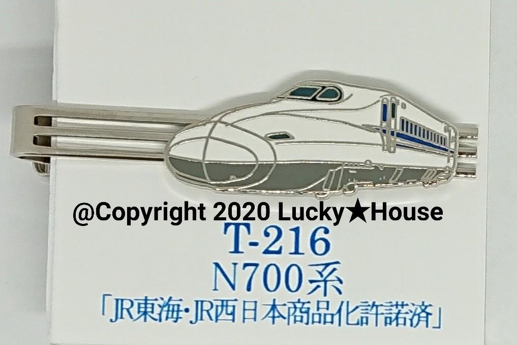 ★新品未使用★ネクタイピン N700系 新幹線 鉄道 電車  JR東日本 トレイン アクセサリー グッズ コレクター