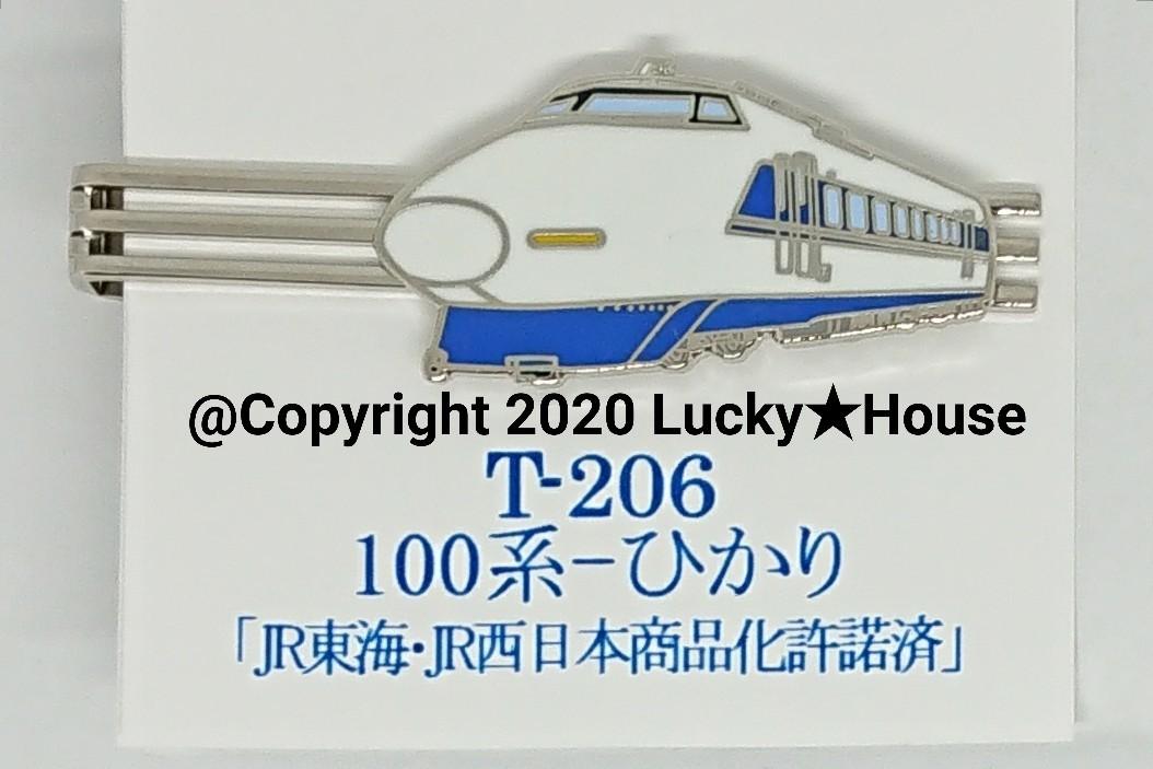 ★新品未使用★ネクタイピン 100系 ひかり 新幹線 鉄道 電車  JR東日本 トレイン アクセサリー グッズ コレクター