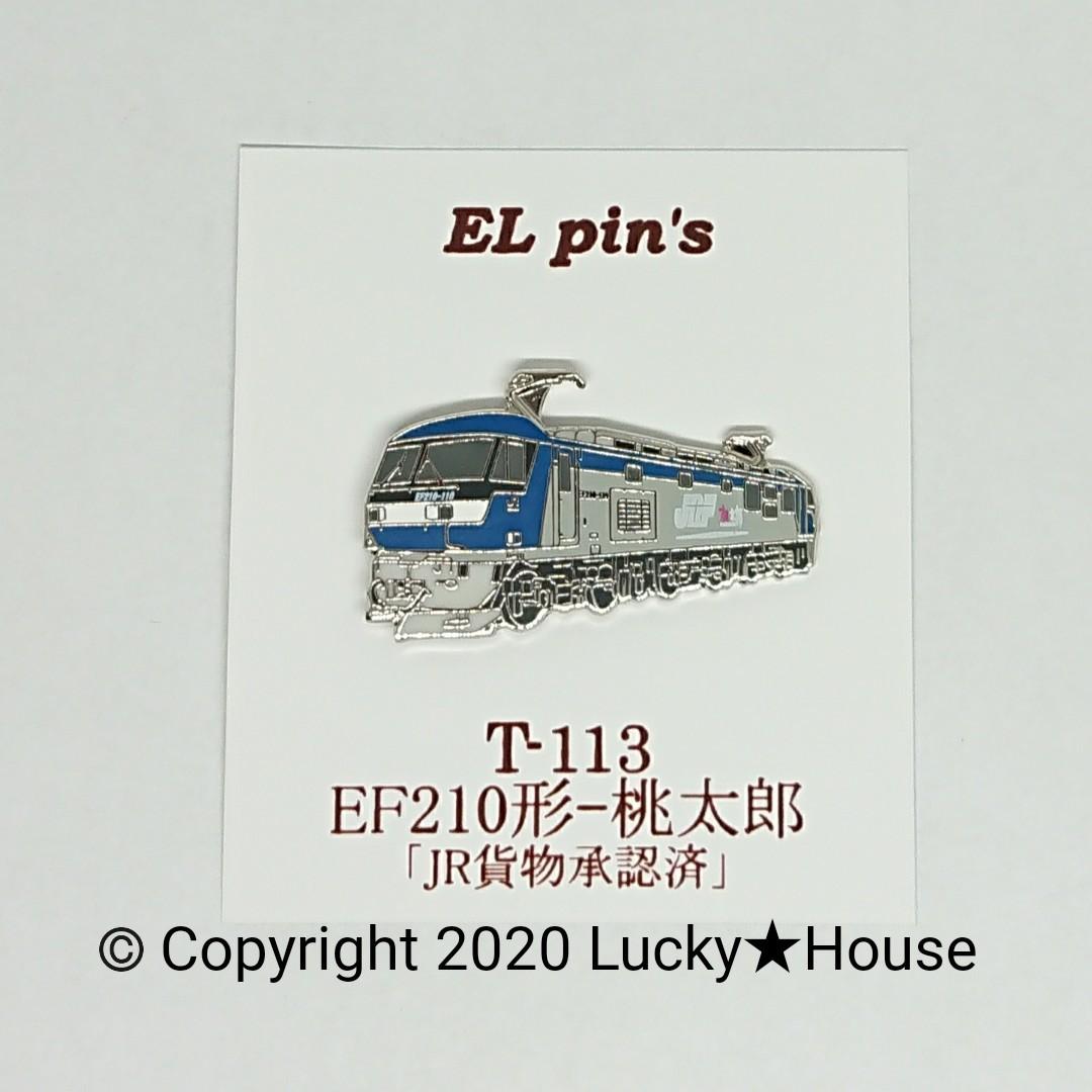 ピンバッチ EF210形 桃太郎 貨物列車 電気機関車 鉄道 電車  JR貨物列車 トレイン  グッズ コレクター コレクション