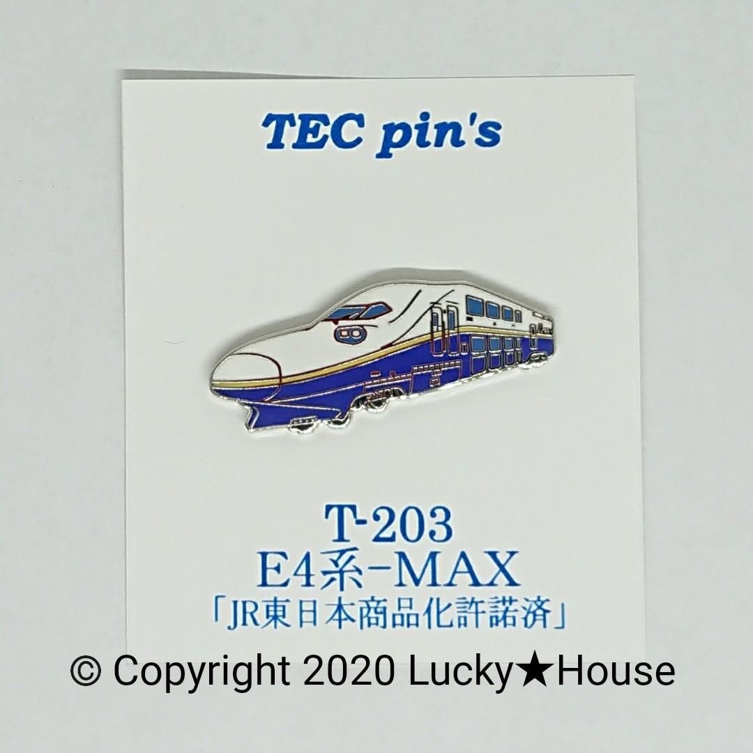 ピンバッチ E4系 MAX 新幹線 鉄道 電車  JR東日本 トレイン アクセサリー グッズ コレクター コレクション ピンバッジ