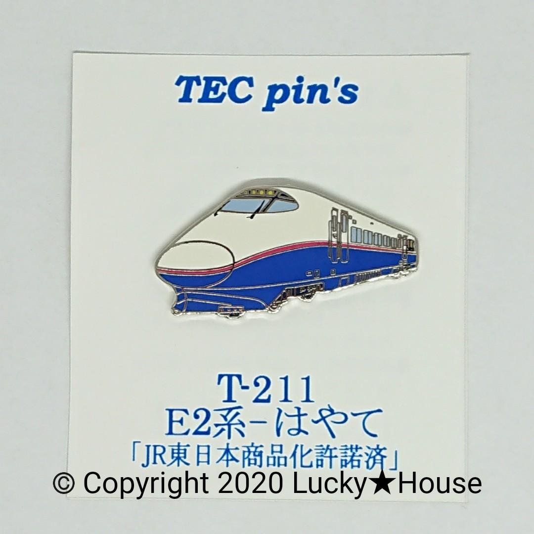 ピンバッチ E2系 はやて 新幹線 鉄道 電車  JR東日本 トレイン  グッズ コレクター コレクション ピンバッジ
