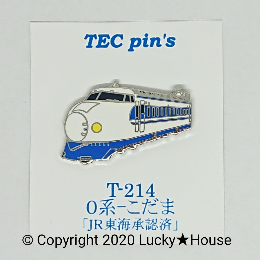 ピンバッチ 0系 こだま 新幹線 鉄道 電車  JR東海 トレイン アクセサリー グッズ コレクター コレクション ピンバッジ