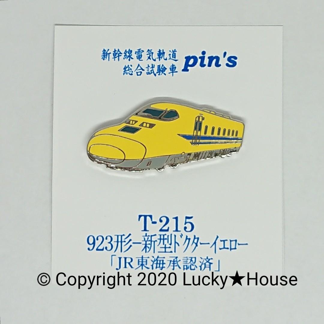 ピンバッチ 923系 ドクターイエロー 新幹線 鉄道 電車 JR東日本 トレイン  グッズ コレクター コレクション ピンバッジ