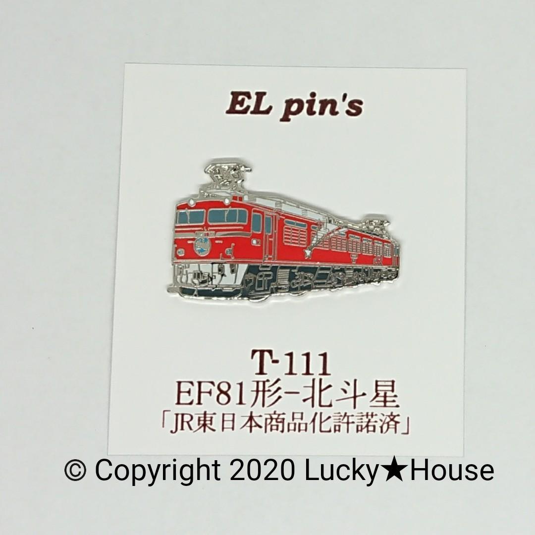 ピンバッチ EF81形 北斗星  電気機関車 鉄道 電車 トレイン アクセサリー グッズ コレクター コレクション ピンバッジ