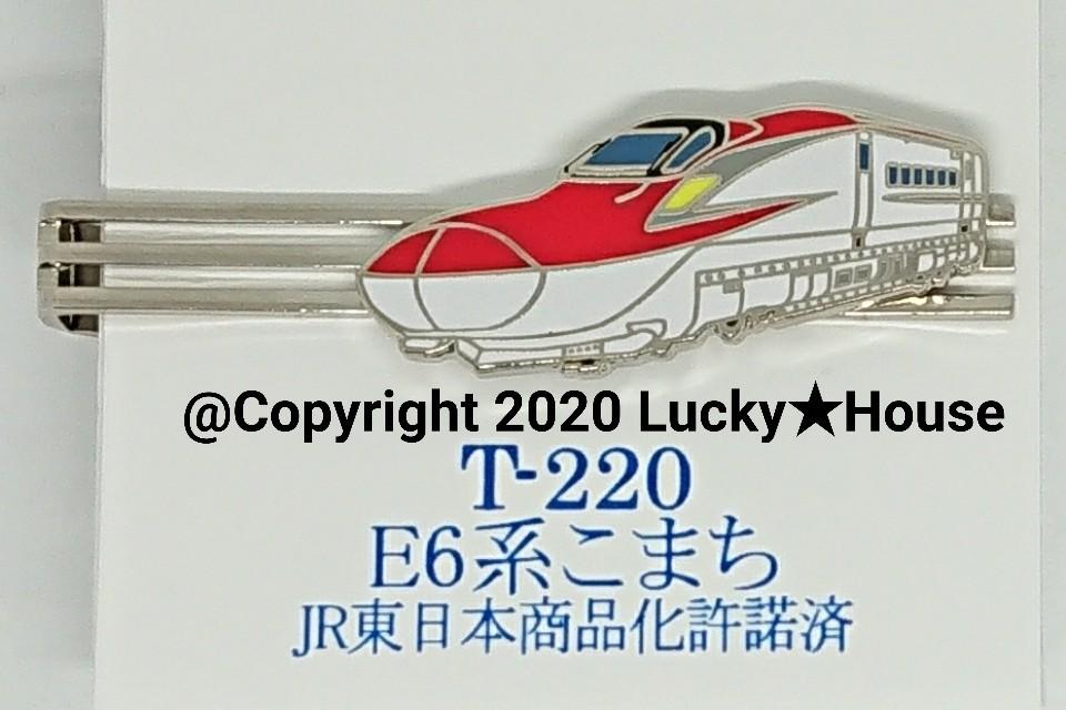 ★新品未使用★ネクタイピン E6系 こまち 電気機関車 鉄道 電車 トレイン アクセサリー グッズ