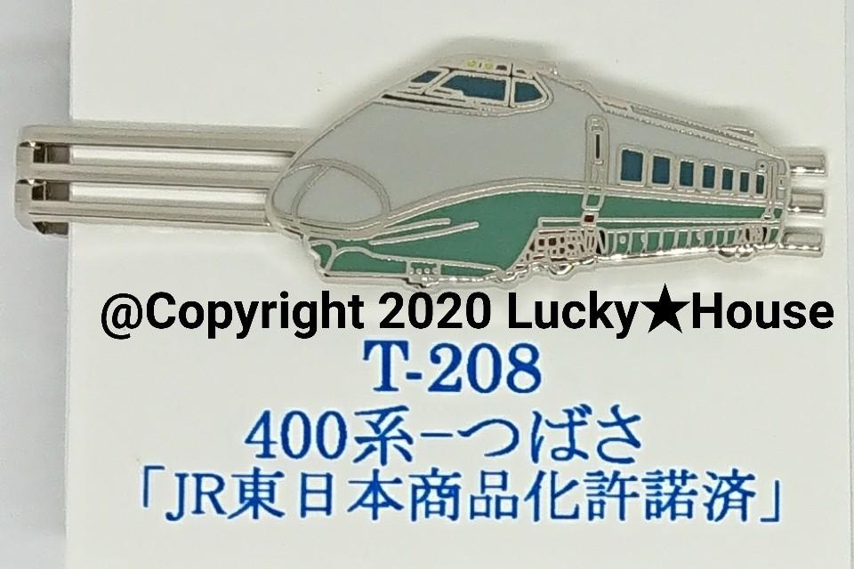 ★新品未使用★ネクタイピン 400系 つばさ 新幹線 鉄道 電車  JR東日本 トレイン アクセサリー グッズ コレクター