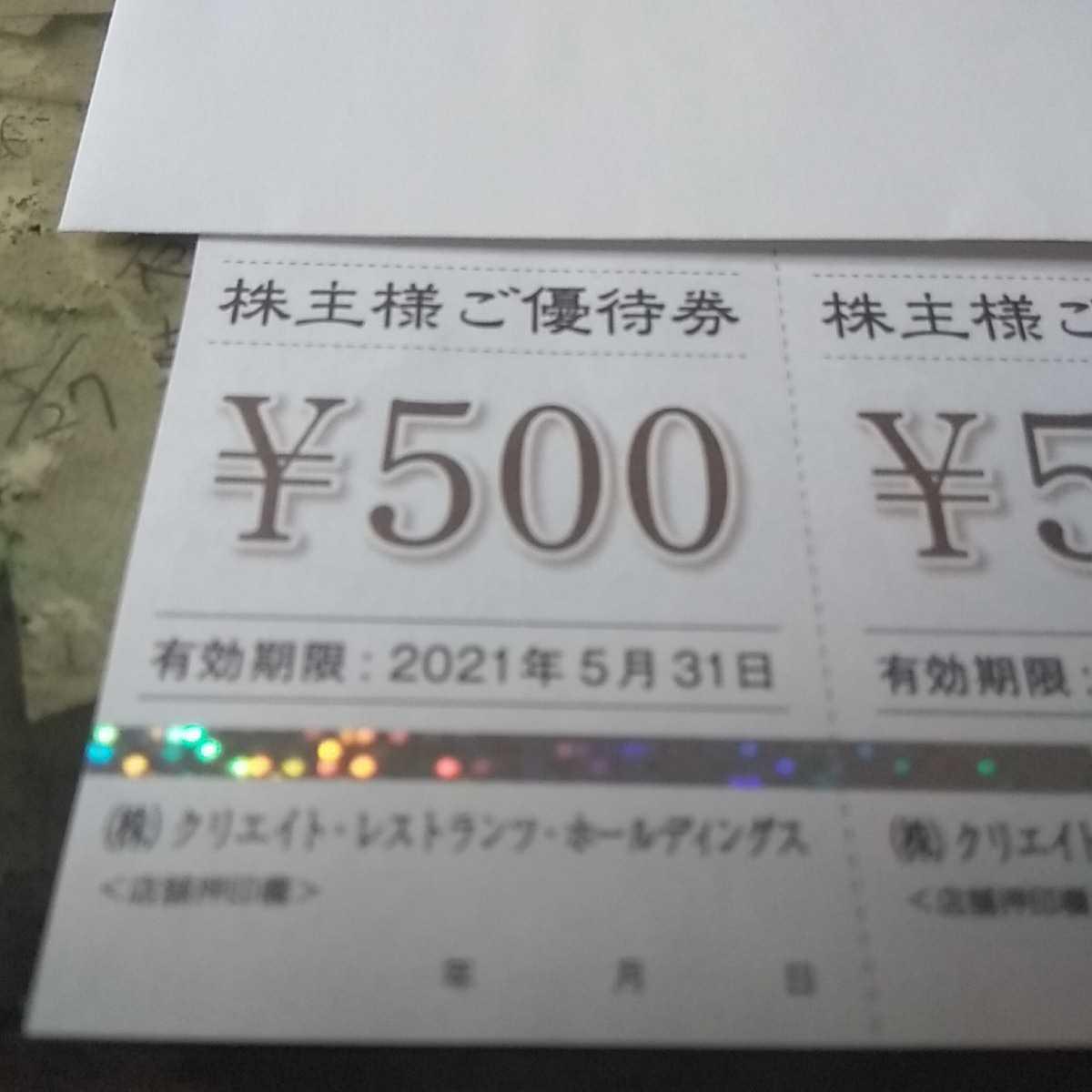 クリエイト・レストランツ・ホールディングス株主優待券2000円分*磯丸水産*8月31日まで有効_画像1