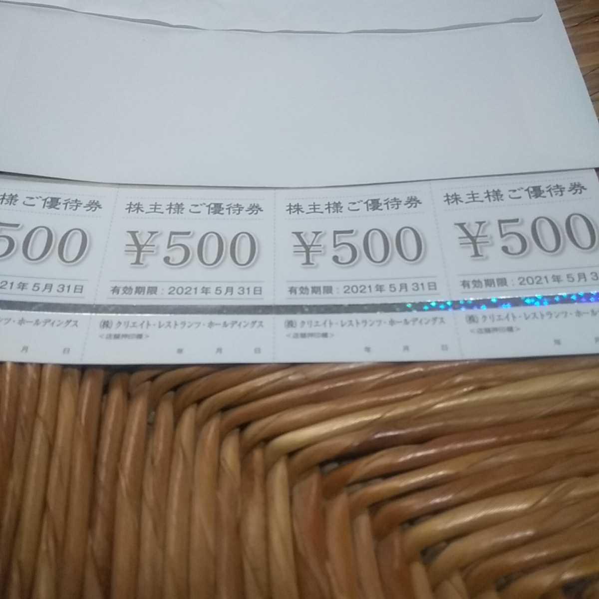 クリエイト・レストランツ・ホールディングス株主優待券2000円分*磯丸水産*8月31日まで有効_画像2