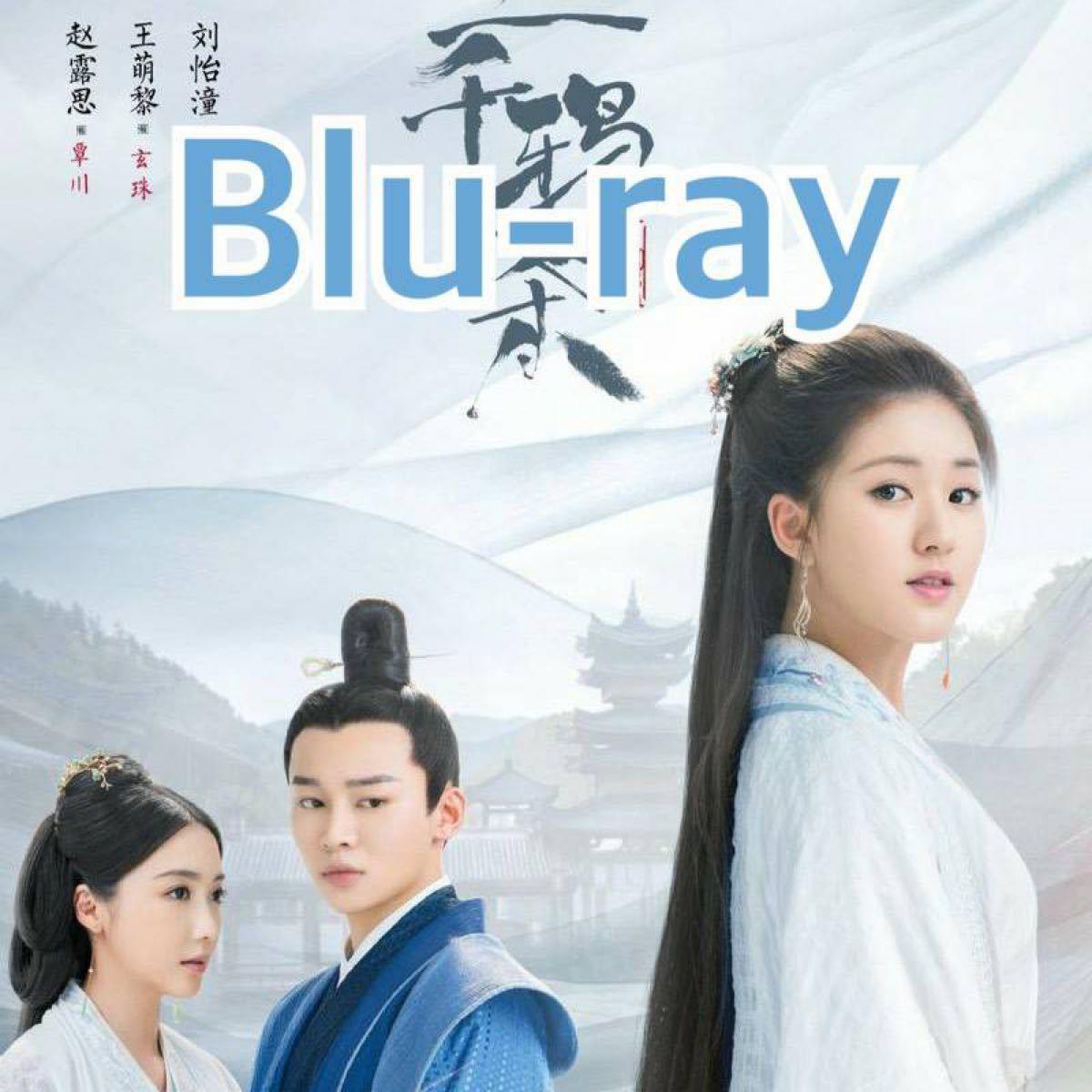 中国ドラマ 三千鴉(がらす)の恋歌 Blu-ray