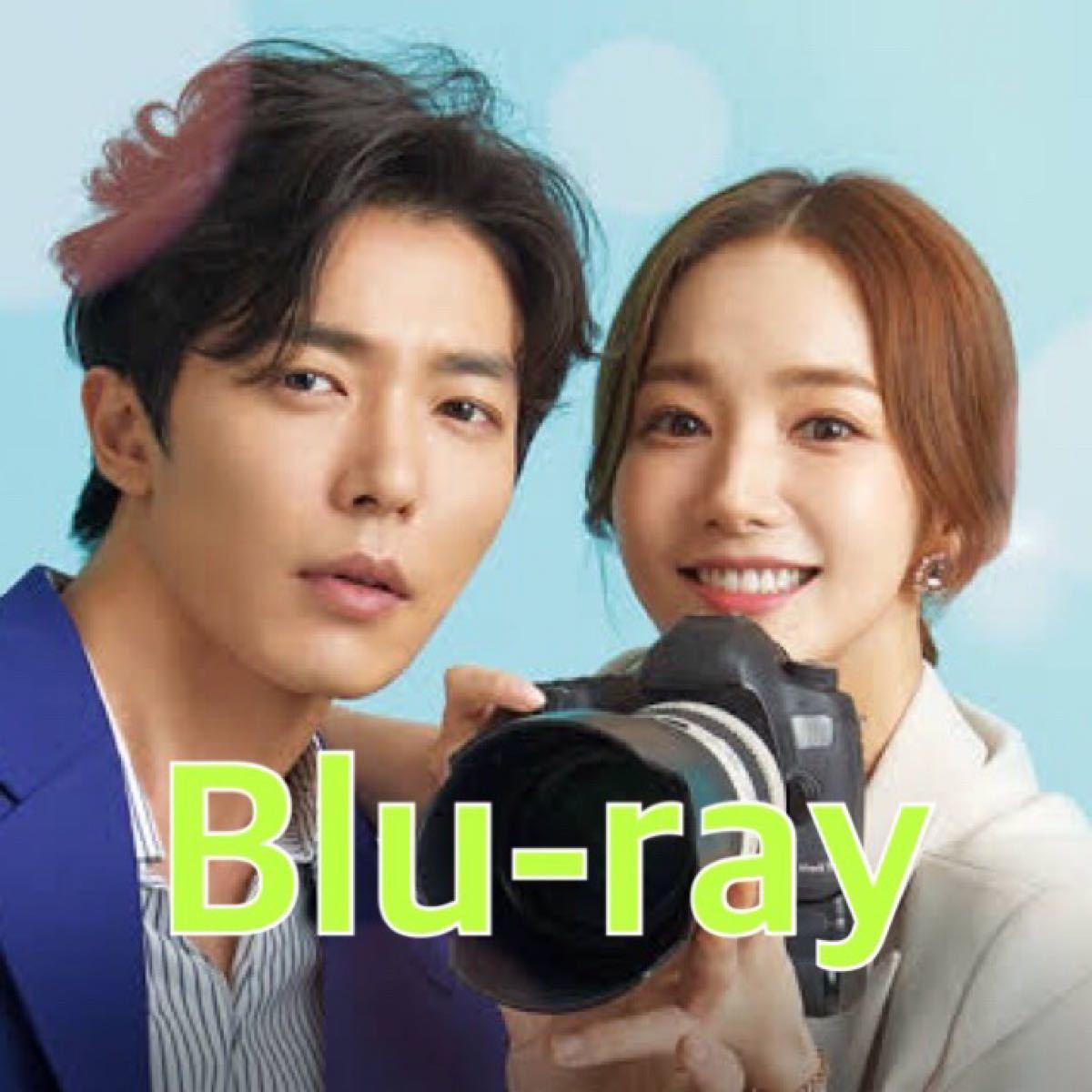 韓国ドラマ 彼女の私生活 Blu-ray