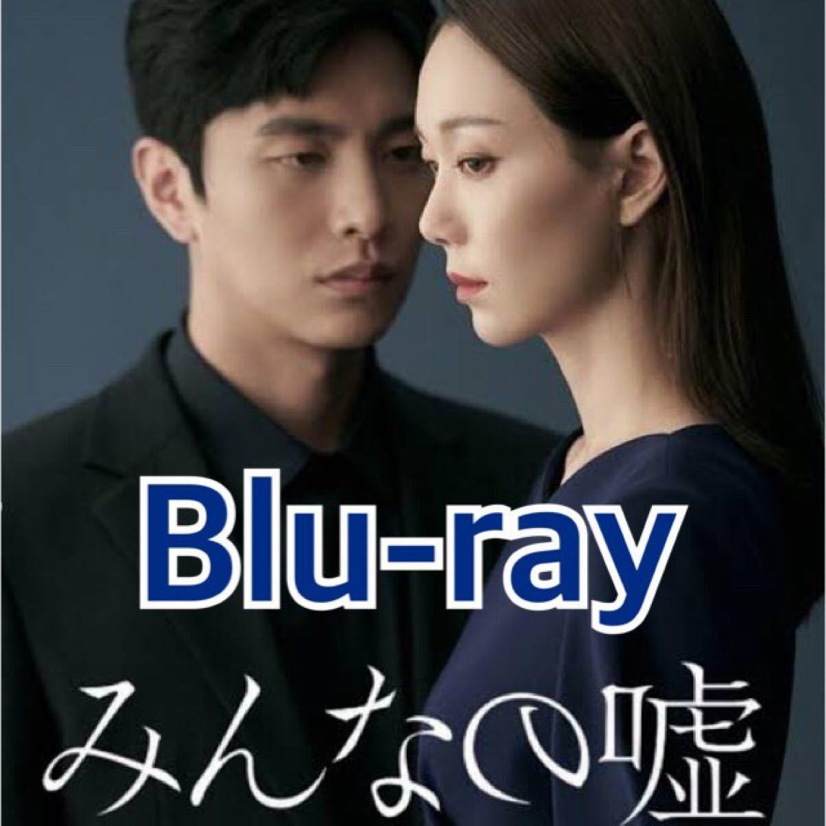 韓国ドラマ みんなの嘘 Blu-ray