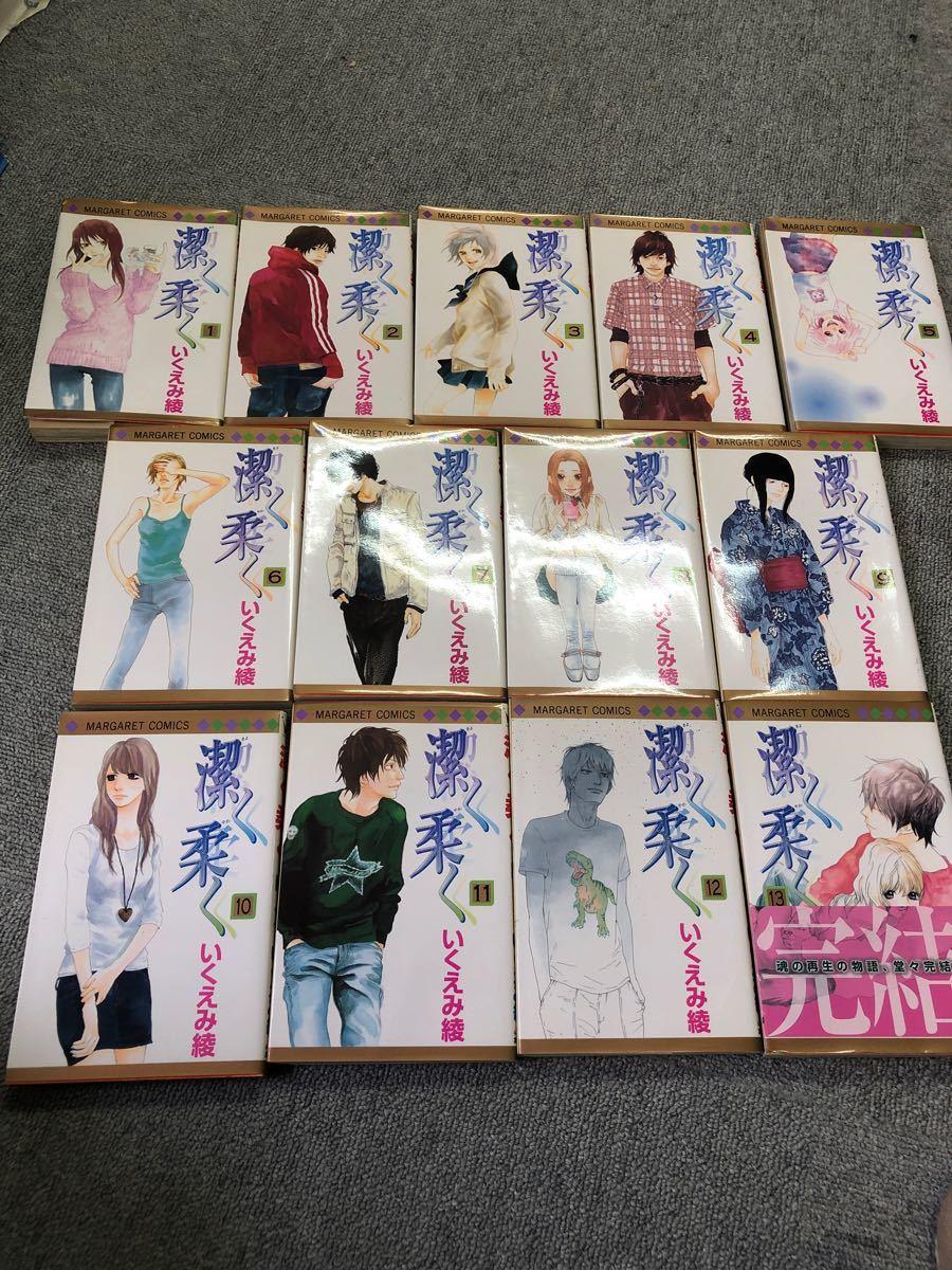 全巻【完結】1巻〜13巻いくえみ綾 潔く柔く セット