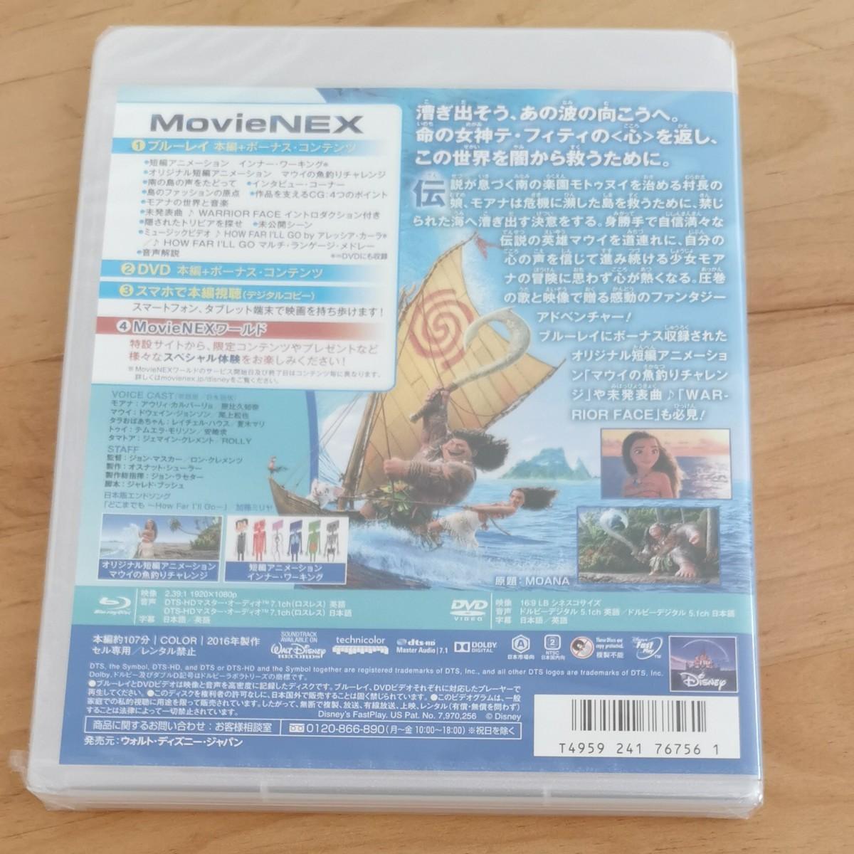 新品未開封 モアナと伝説の海 MovieNEX('16米)〈2枚組〉DVD Blu-ray ディズニー