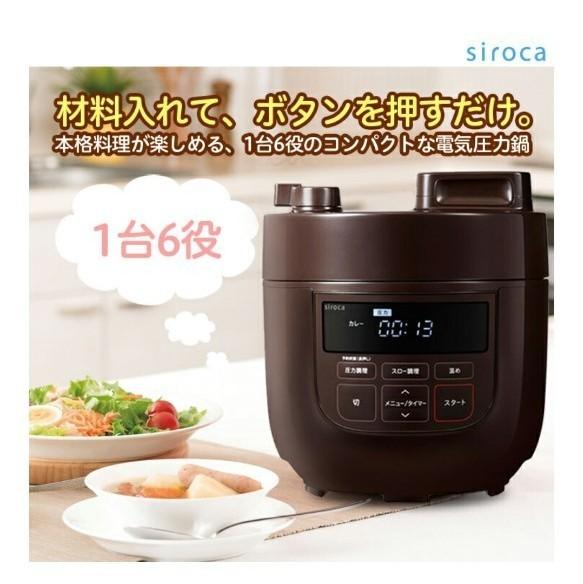 siroca   電気圧力鍋 SP-D131 ブラウン シロカ電気圧力鍋