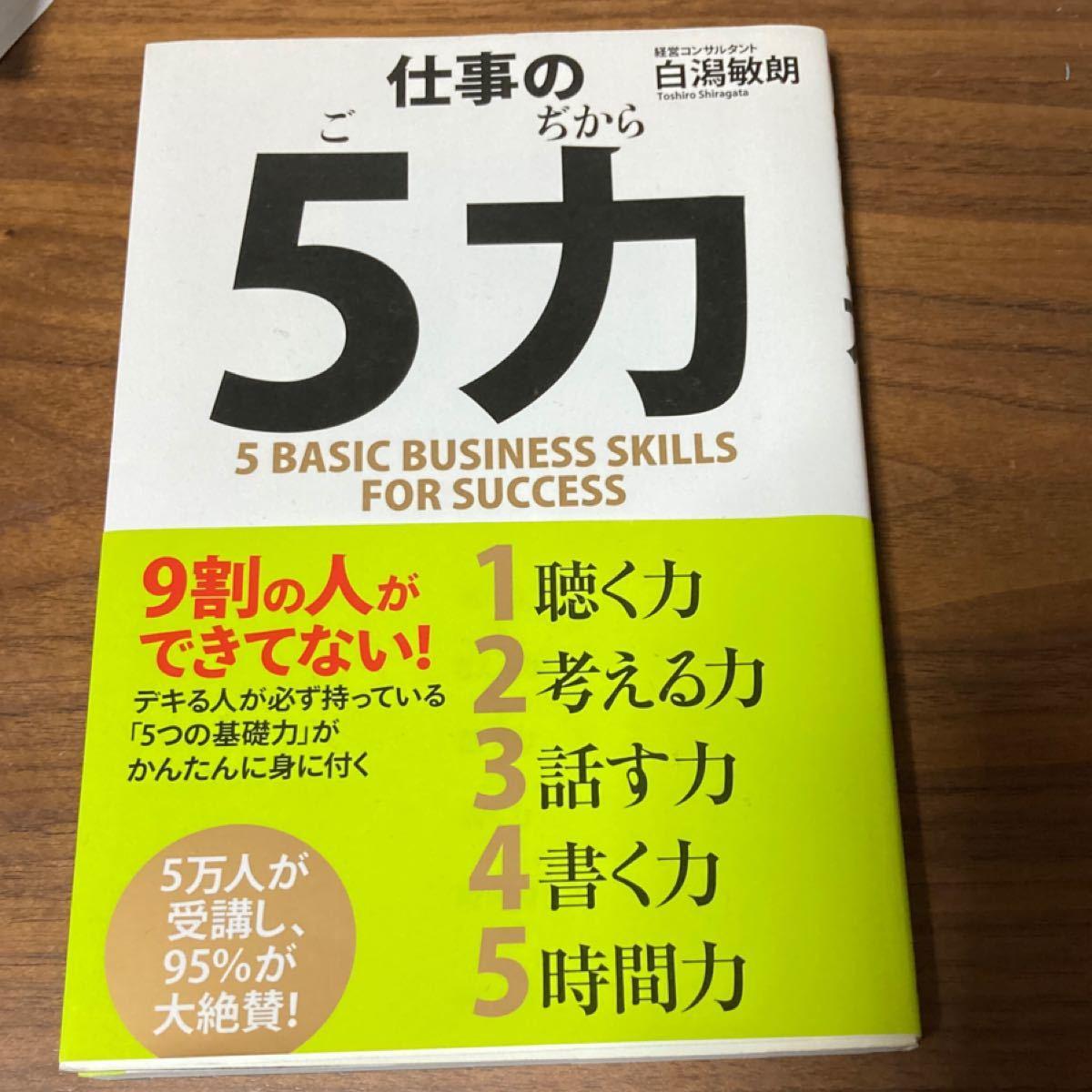 仕事の5力   /中経出版/白潟敏朗 (単行本(ソフトカバー)) 中古