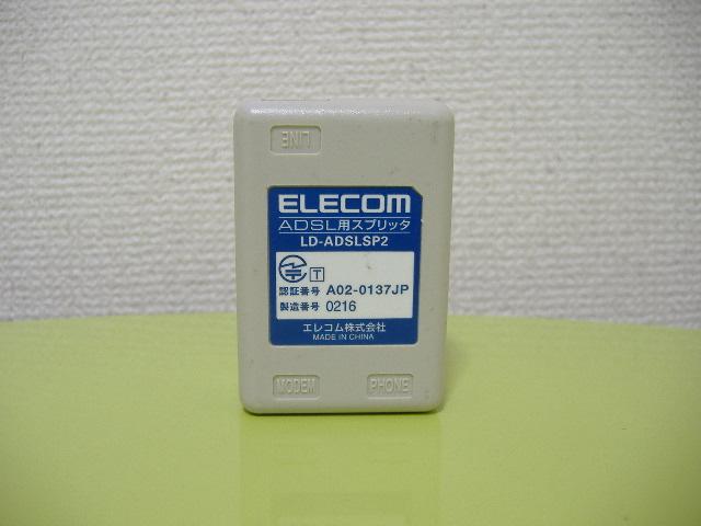 【ELECOM ADSLスプリッタ LD-ADSLSP2 】_画像1