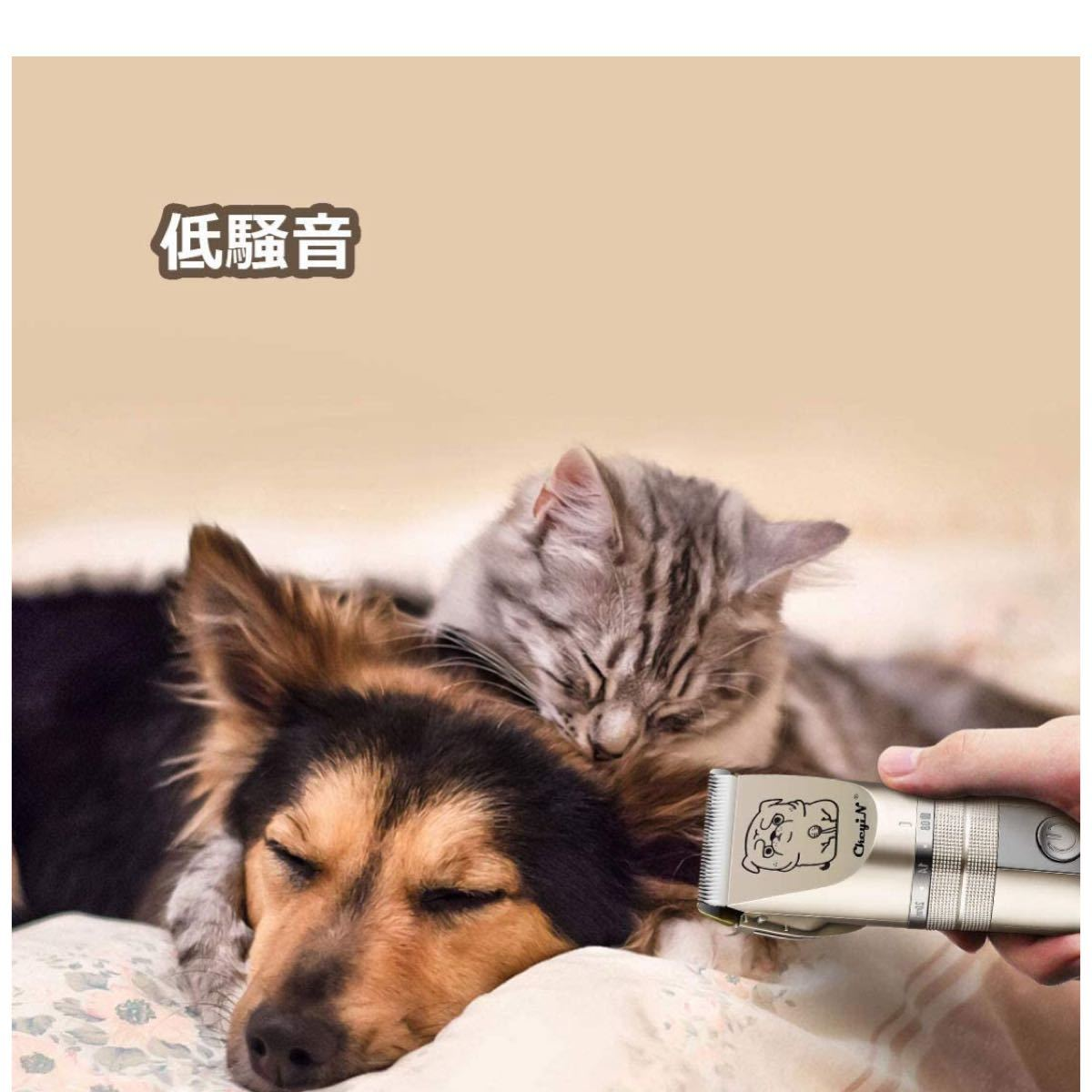 ペット用 バリカン 犬 猫用 足裏 全身適用 トリミング 9段階刈り高さ調整可能